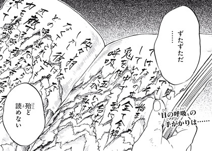 kimetsunoyaiba69-17071001.jpg