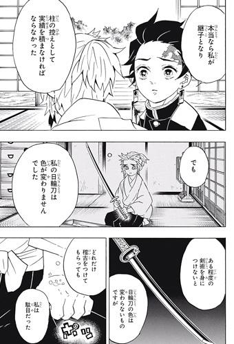 kimetsunoyaiba69-17071002.jpg