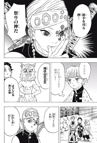 kimetsunoyaiba71-17072403.jpg