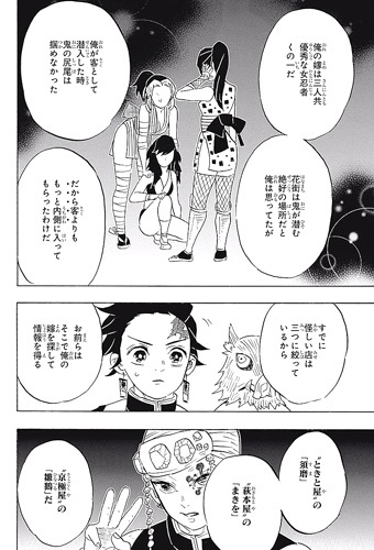 kimetsunoyaiba71-17072404.jpg
