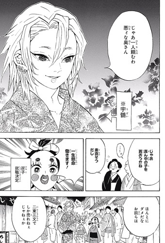 kimetsunoyaiba71-17072408.jpg
