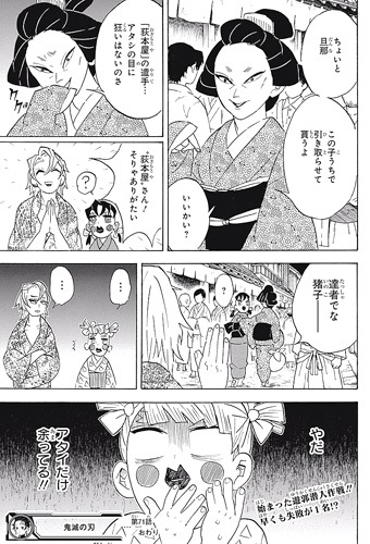 kimetsunoyaiba71-17072410.jpg