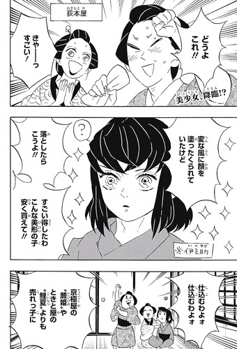 kimetsunoyaiba72-17073101.jpg