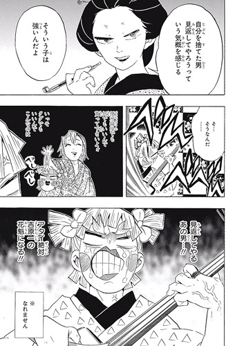 kimetsunoyaiba72-17073102.jpg