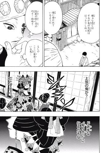kimetsunoyaiba72-17073104.jpg