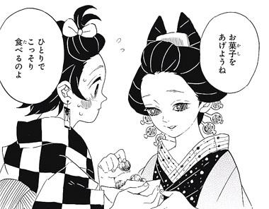 kimetsunoyaiba72-17073107.jpg