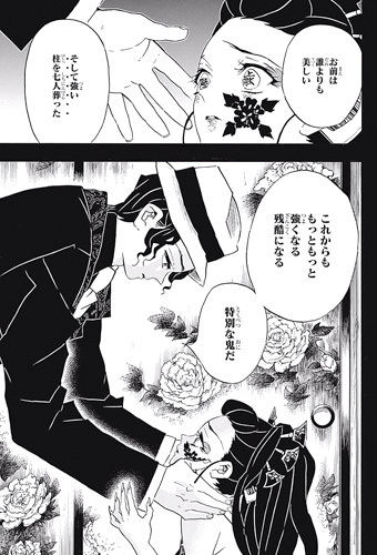 kimetsunoyaiba74-17082104.jpg