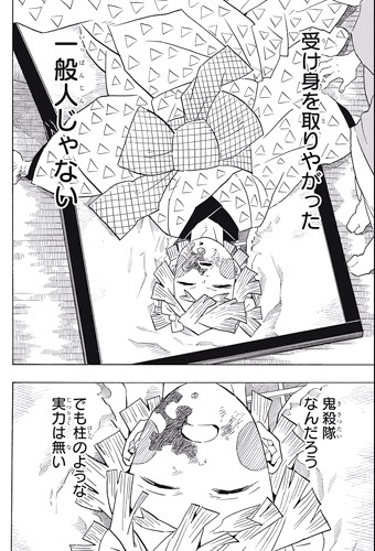 kimetsunoyaiba74-17082105.jpg