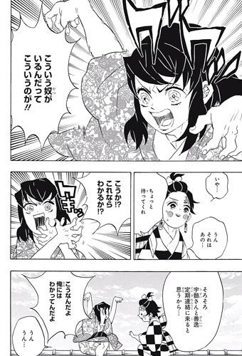 kimetsunoyaiba75-17082801.jpg