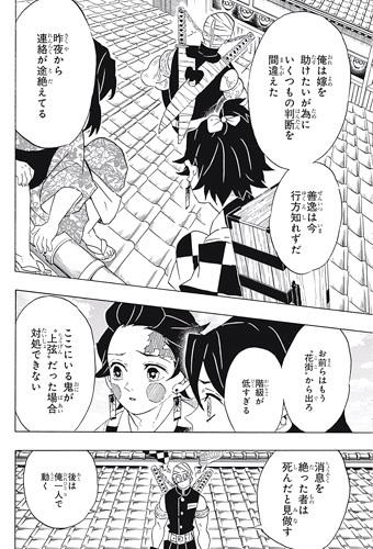 kimetsunoyaiba75-17082802.jpg