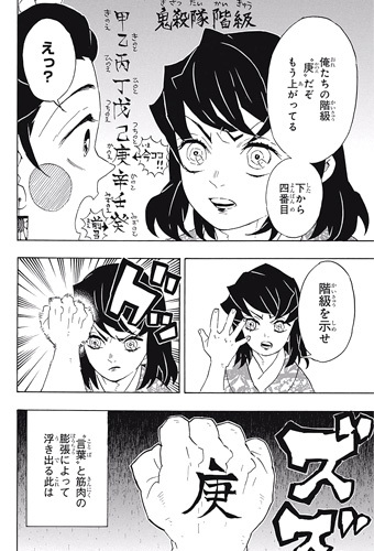 kimetsunoyaiba75-17082804.jpg