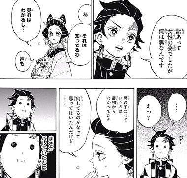 kimetsunoyaiba75-17082806.jpg