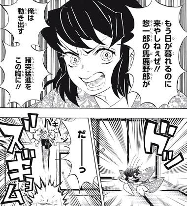 kimetsunoyaiba76-17090401.jpg