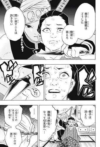 kimetsunoyaiba76-17090404.jpg
