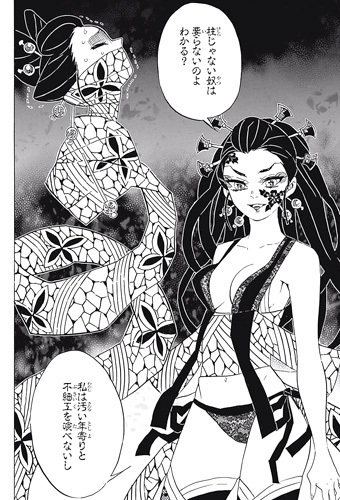 kimetsunoyaiba76-17090405.jpg