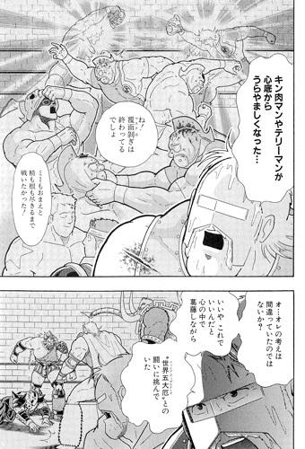 kinnikuman2sei_17082109.jpg