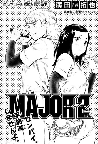 major-2nd-98-17060601.jpg