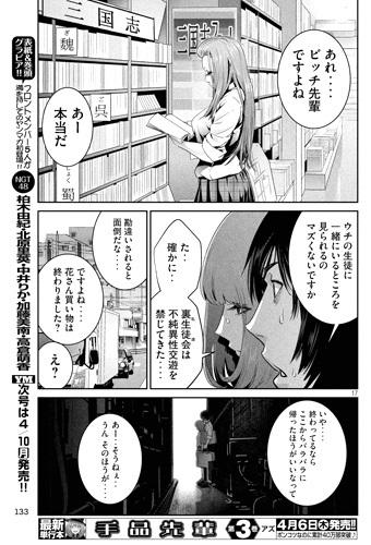 prison_school-250-17051604.jpg