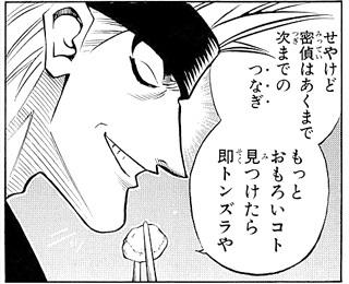 rurouni-kenshin-17092001.jpg