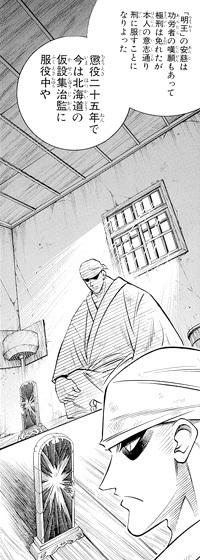rurouni-kenshin-17092004.jpg