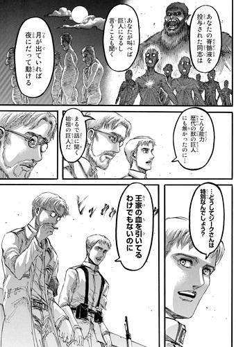 shingeki93-17050902.jpg