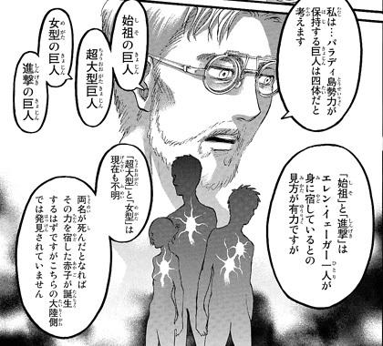 shingeki93-17050903.jpg