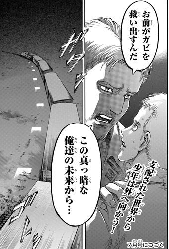 shingeki93-17050909.jpg