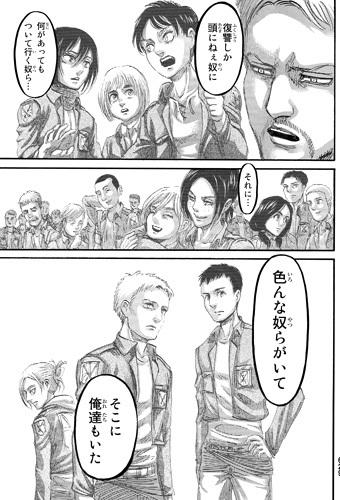 shingeki94-17060903.jpg