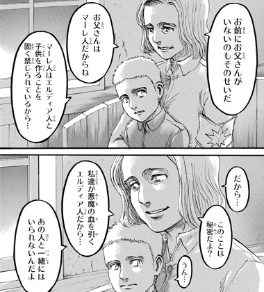 shingeki94-17060906.jpg