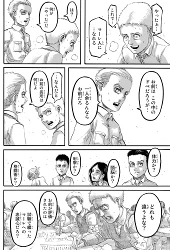 shingeki94-17060910.jpg