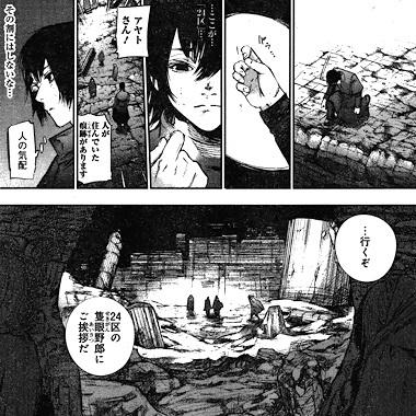 東京喰種:re 129話 アヤト