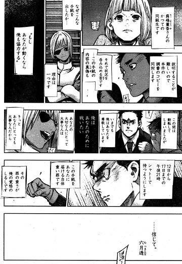 東京喰種:re 129話 依子逮捕