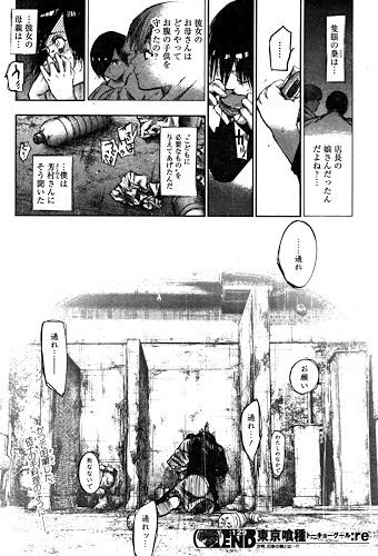 東京喰種:re 129話 依子飯