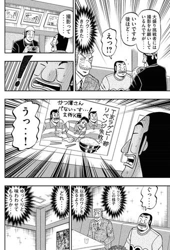 tonegawa-17052002.jpg
