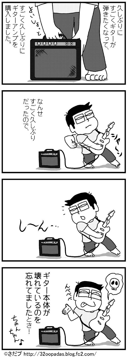 ex-190 ギターアンプ