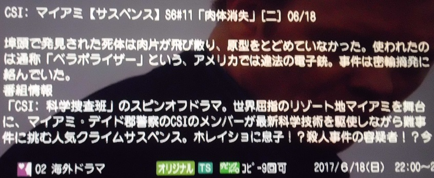 CIMG0089 ホレイショ・ケイン様2