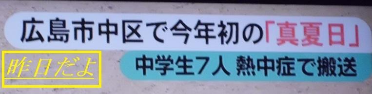 6月19日の広島