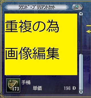 ラウンド・ブリリアントカット商会③