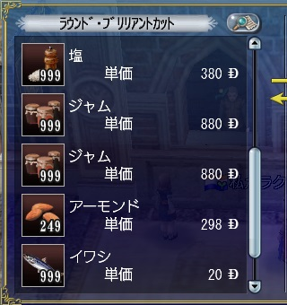 ラウンド・ブリリアントカット商会②