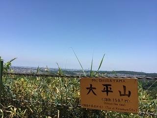 大平山山頂