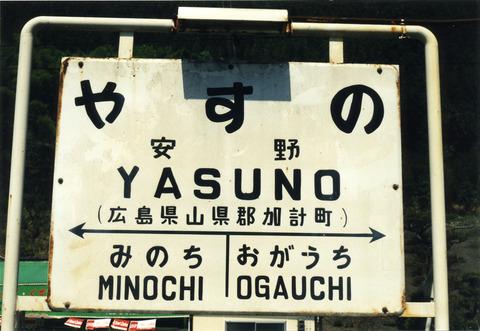 yasuno (4)