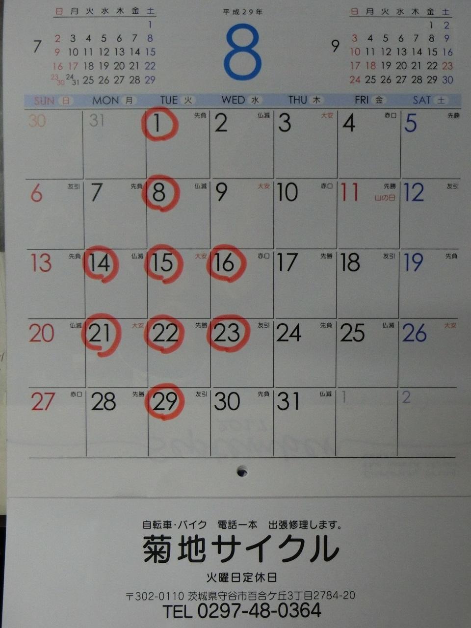 2017081201.jpg