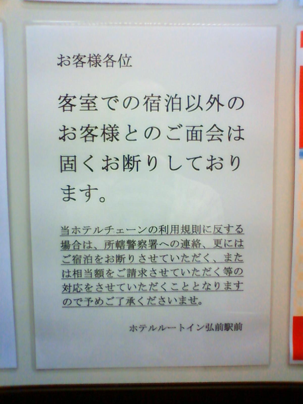hiro-route.jpg