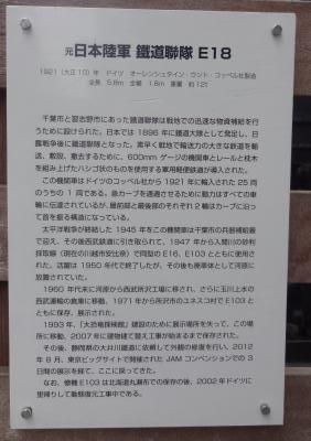 江古田SL説明_convert