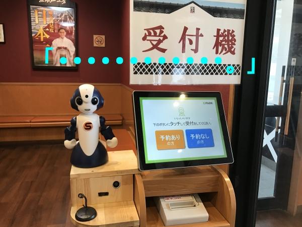 無添くら寿司 生駒店 201705 (3)-2