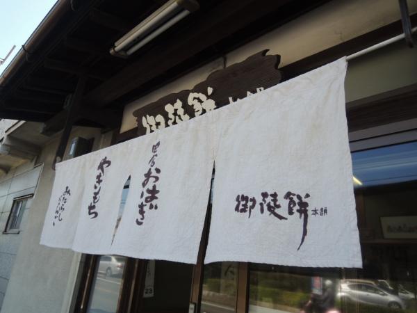 御陵餅本舗 (3)