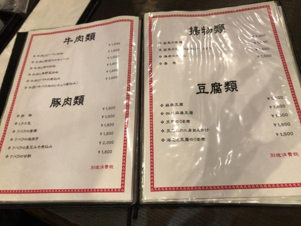 海鮮中華料理 呑 (16)