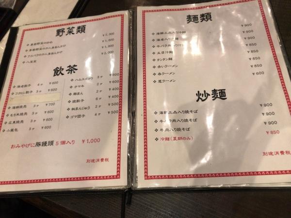 海鮮中華料理 呑 (17)