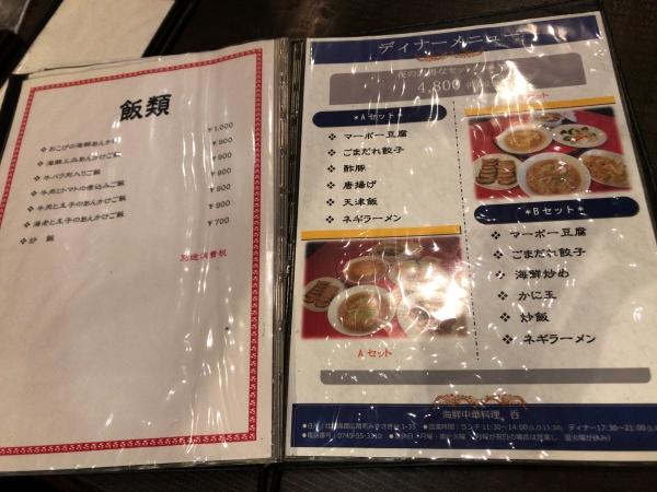 海鮮中華料理 呑 (1)