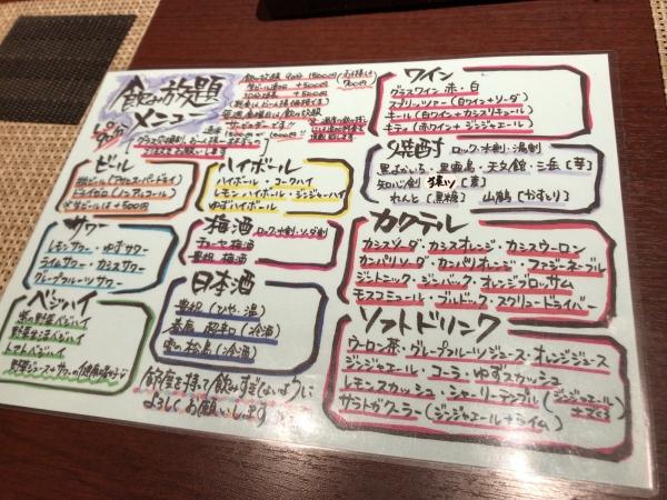 蔵人(学園前) (27)